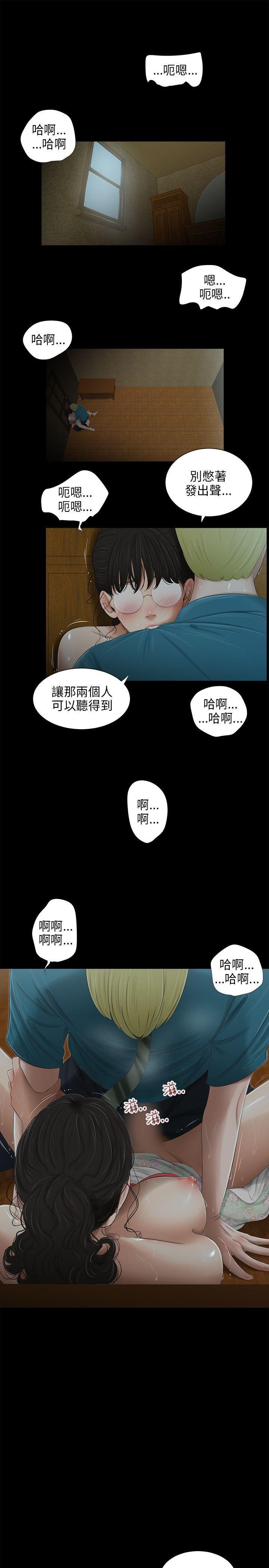 三姐妹 47-50 Chinese 20