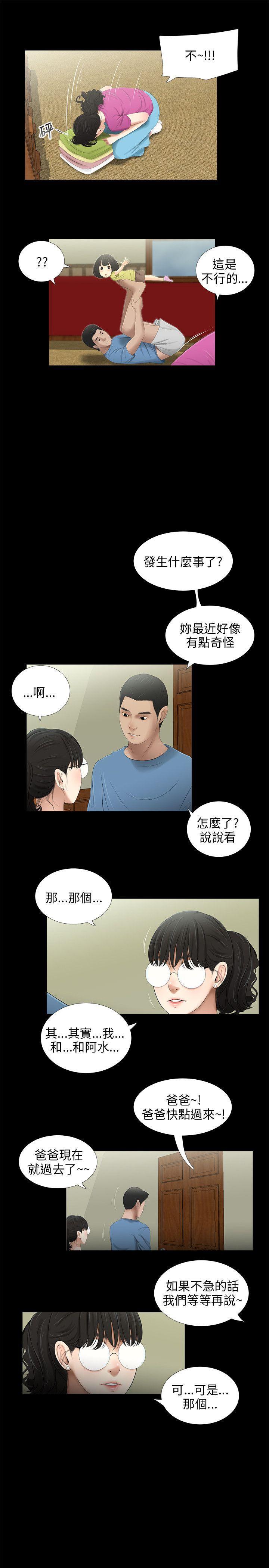三姐妹 47-50 Chinese 26