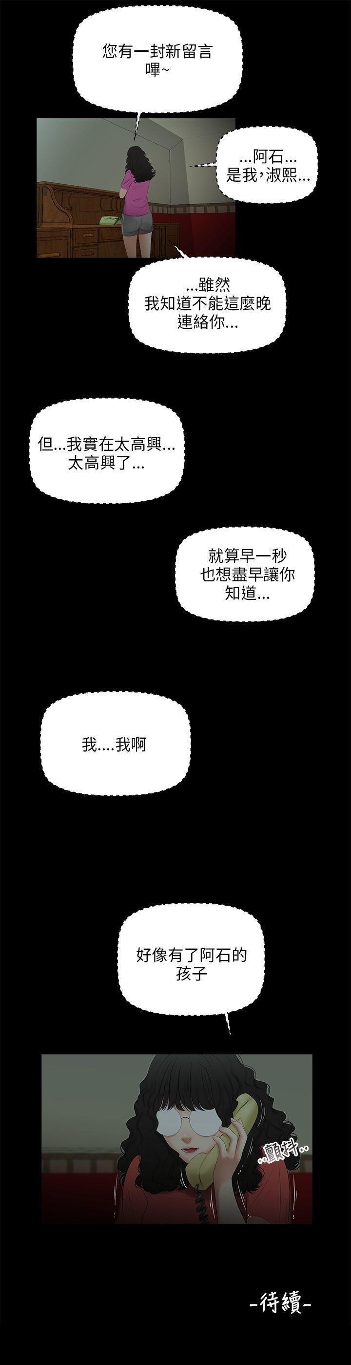 三姐妹 47-50 Chinese 29