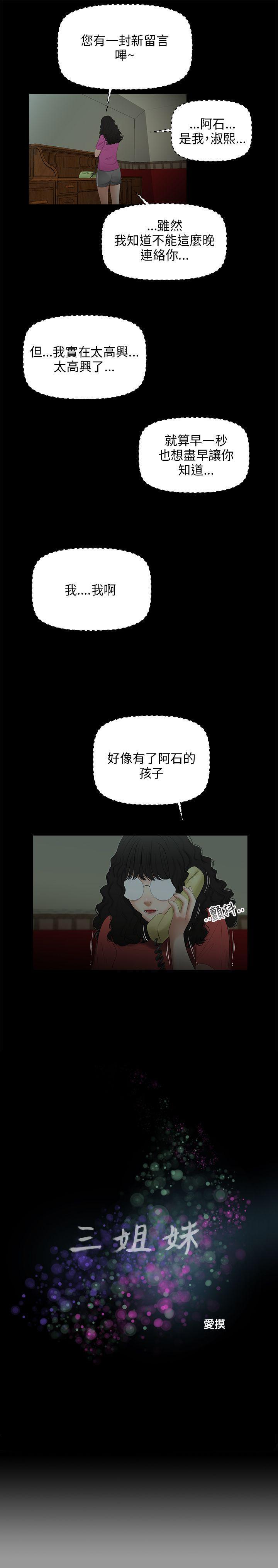 三姐妹 47-50 Chinese 30