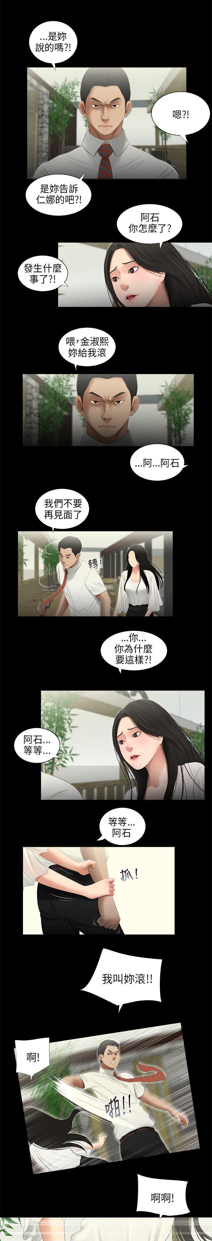 三姐妹 47-50 Chinese 34