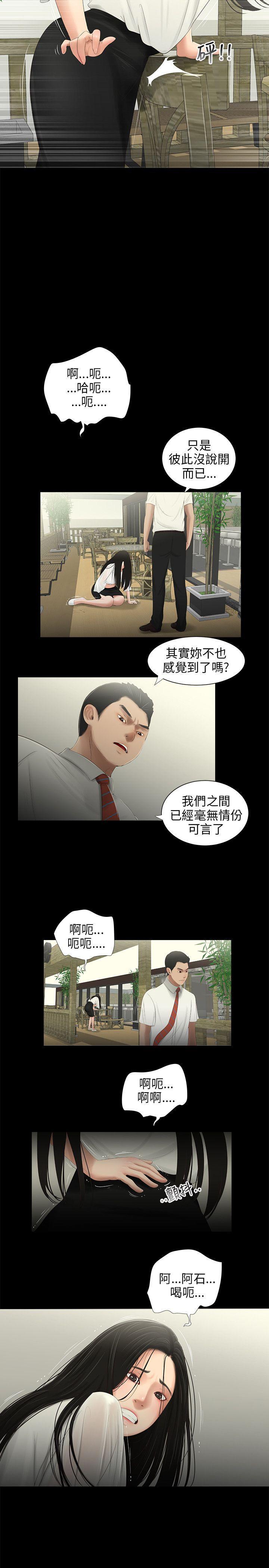 三姐妹 47-50 Chinese 35