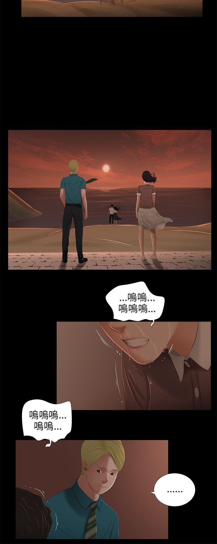 三姐妹 47-50 Chinese 3