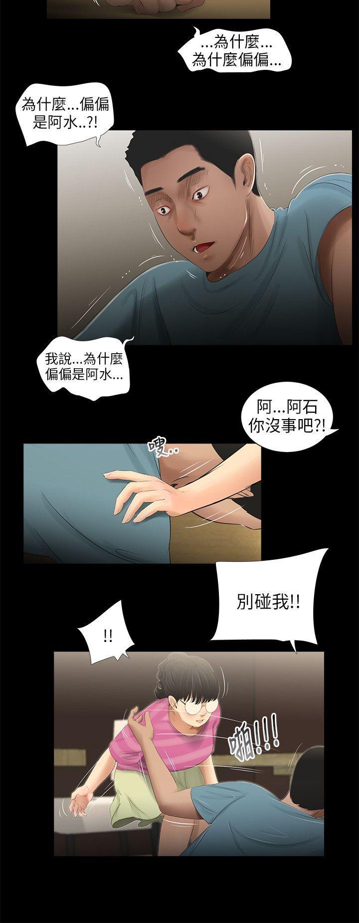 三姐妹 47-50 Chinese 39