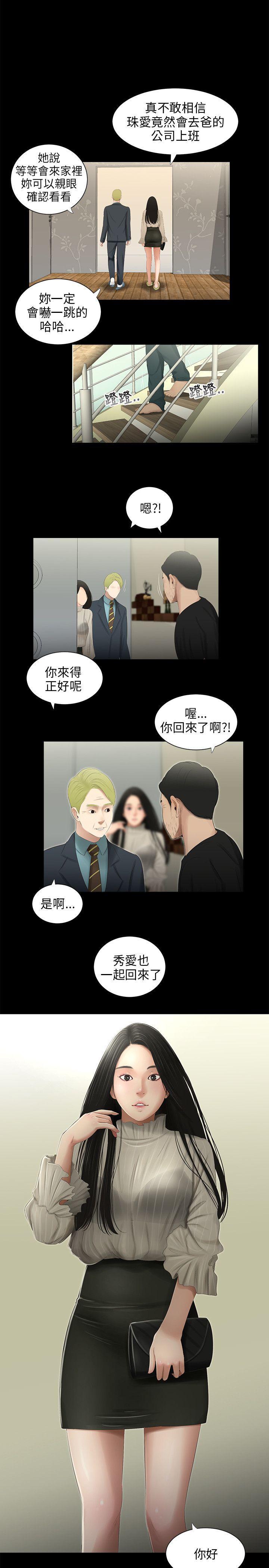 三姐妹 47-50 Chinese 46