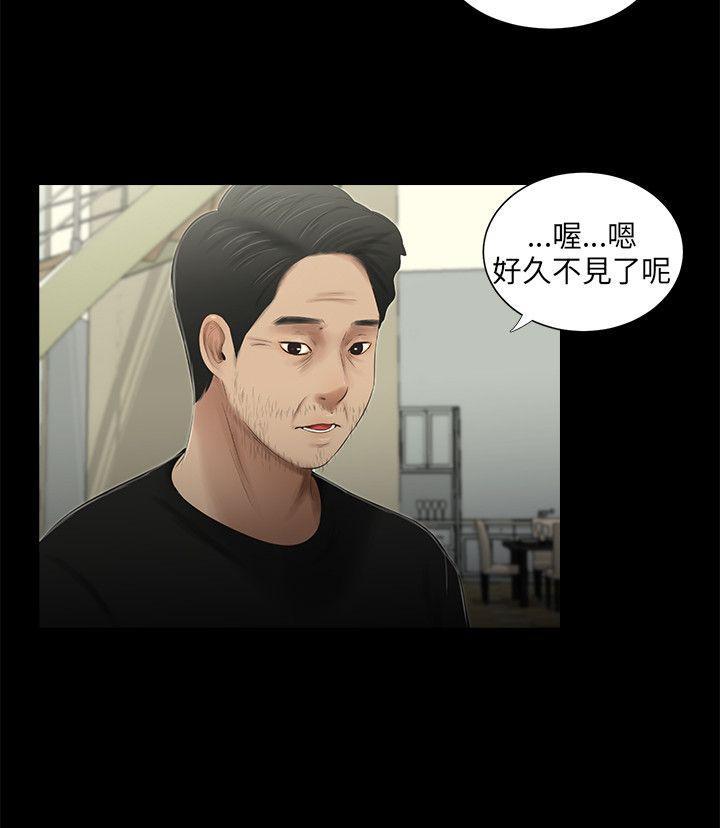 三姐妹 47-50 Chinese 47