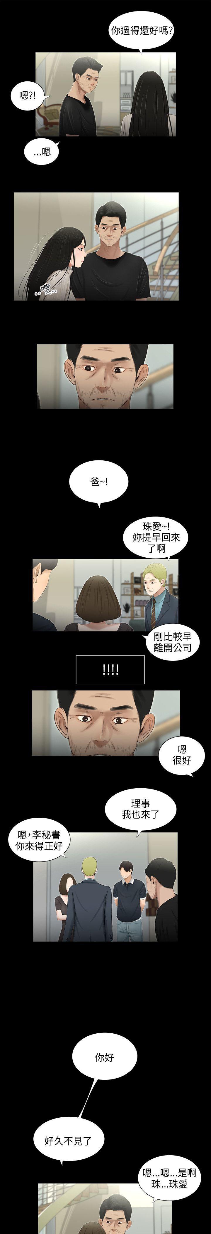 三姐妹 47-50 Chinese 48