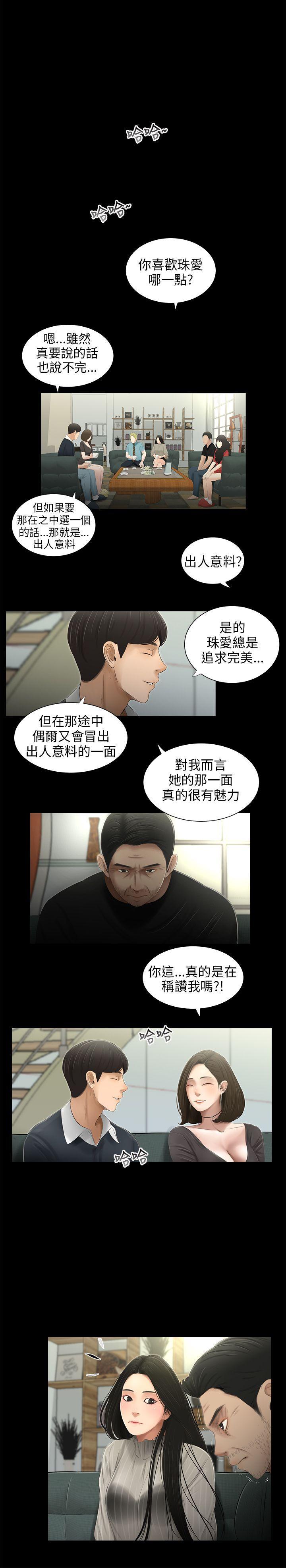 三姐妹 47-50 Chinese 50