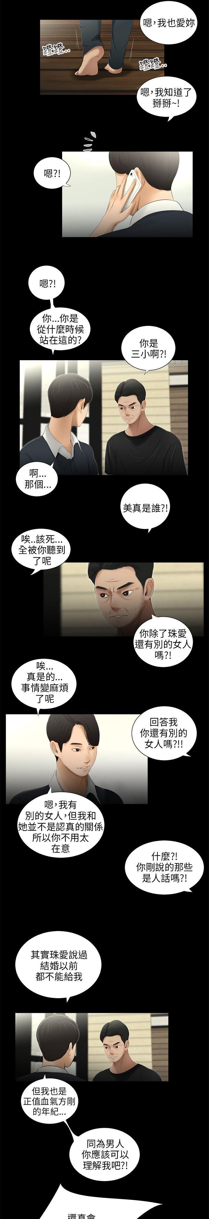 三姐妹 47-50 Chinese 52