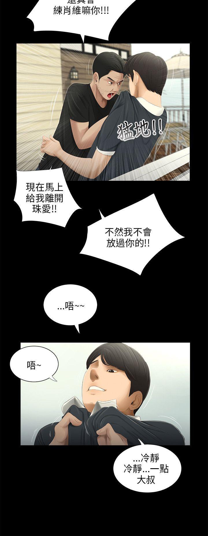 三姐妹 47-50 Chinese 53