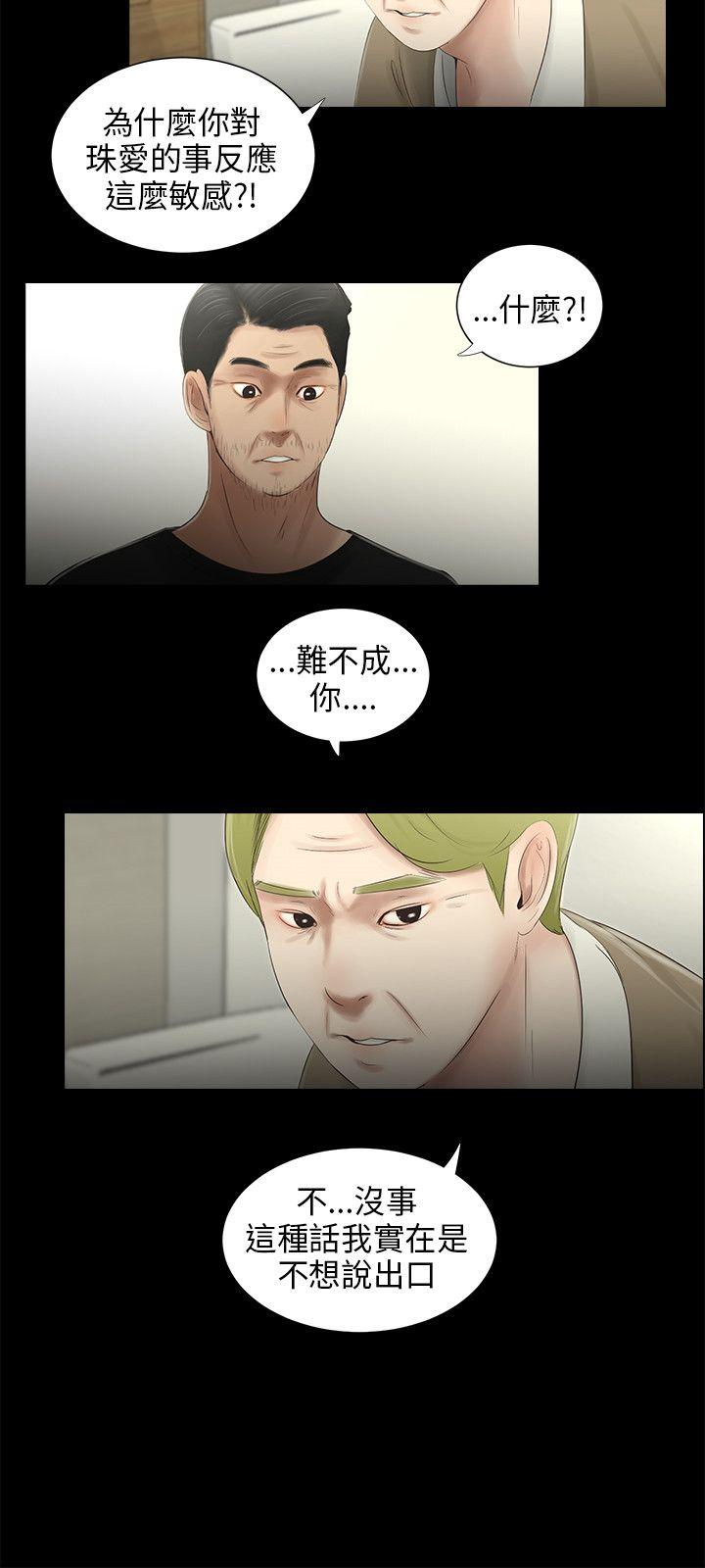 三姐妹 47-50 Chinese 56