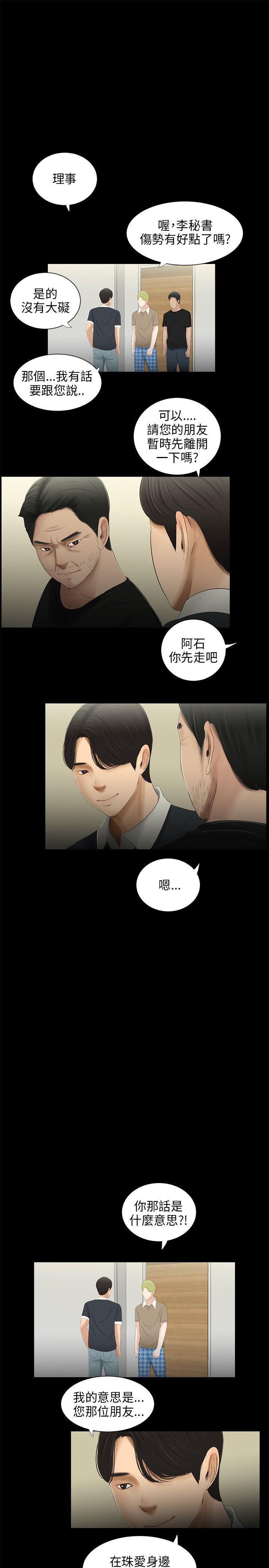 三姐妹 47-50 Chinese 57