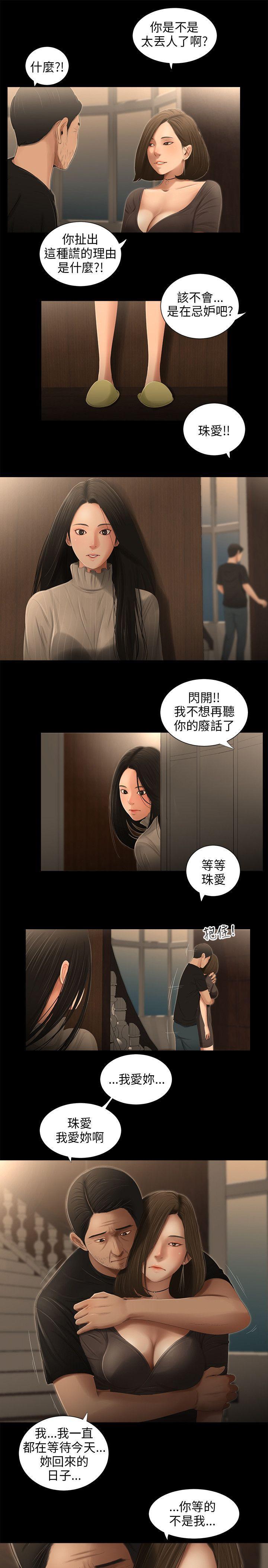 三姐妹 47-50 Chinese 61