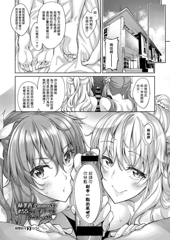 Shiki Oriori 53