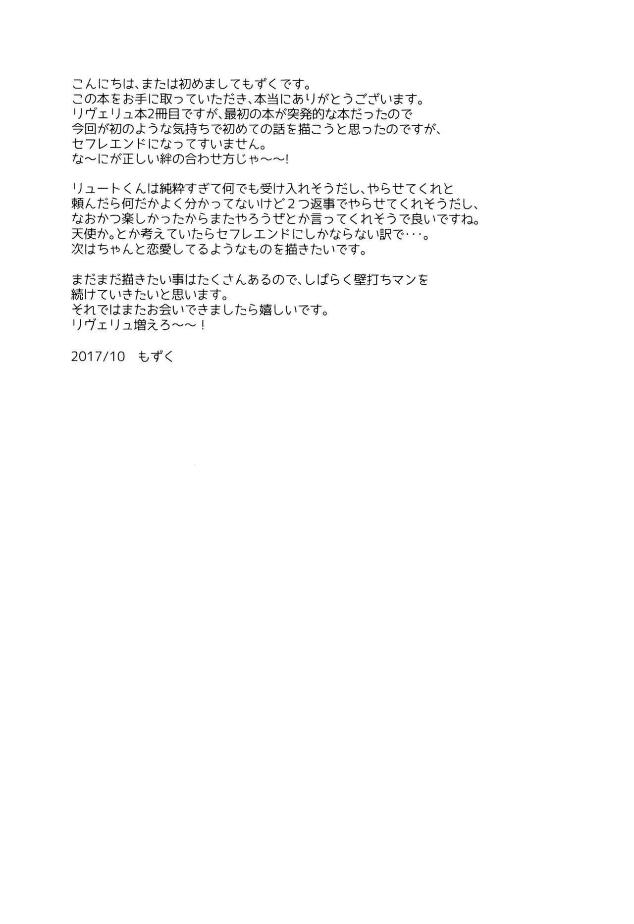 Tadashii Kizuna no Awasekata 27