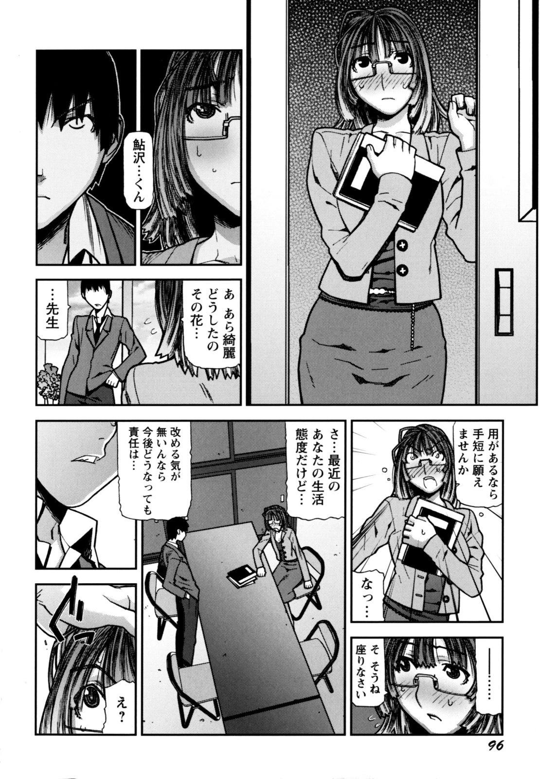 Fukuro no Nakami 99