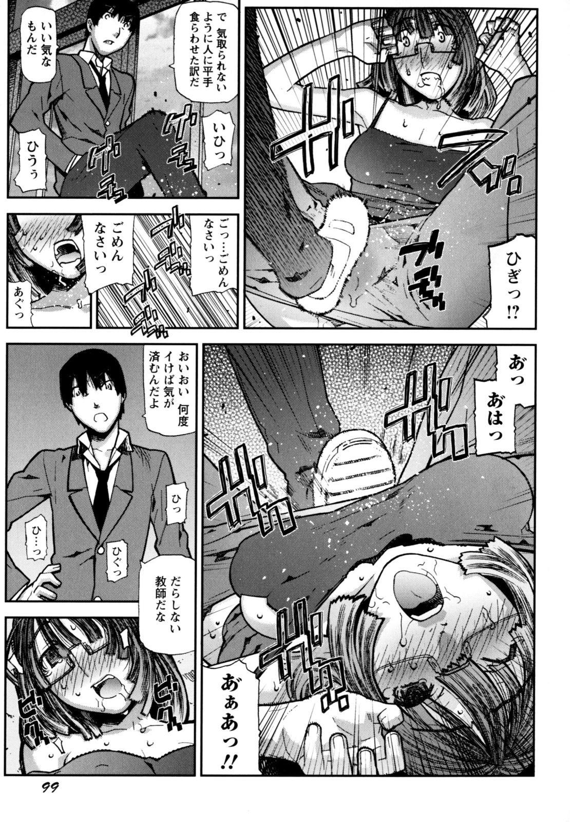Fukuro no Nakami 102