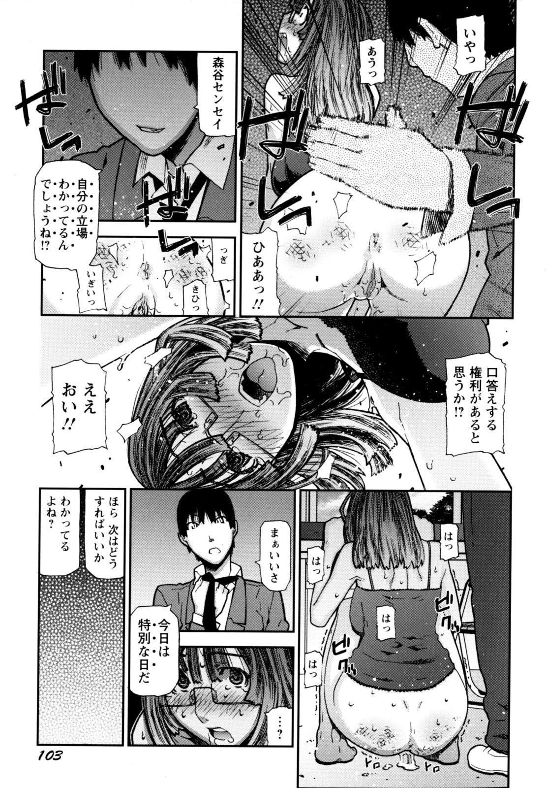 Fukuro no Nakami 106
