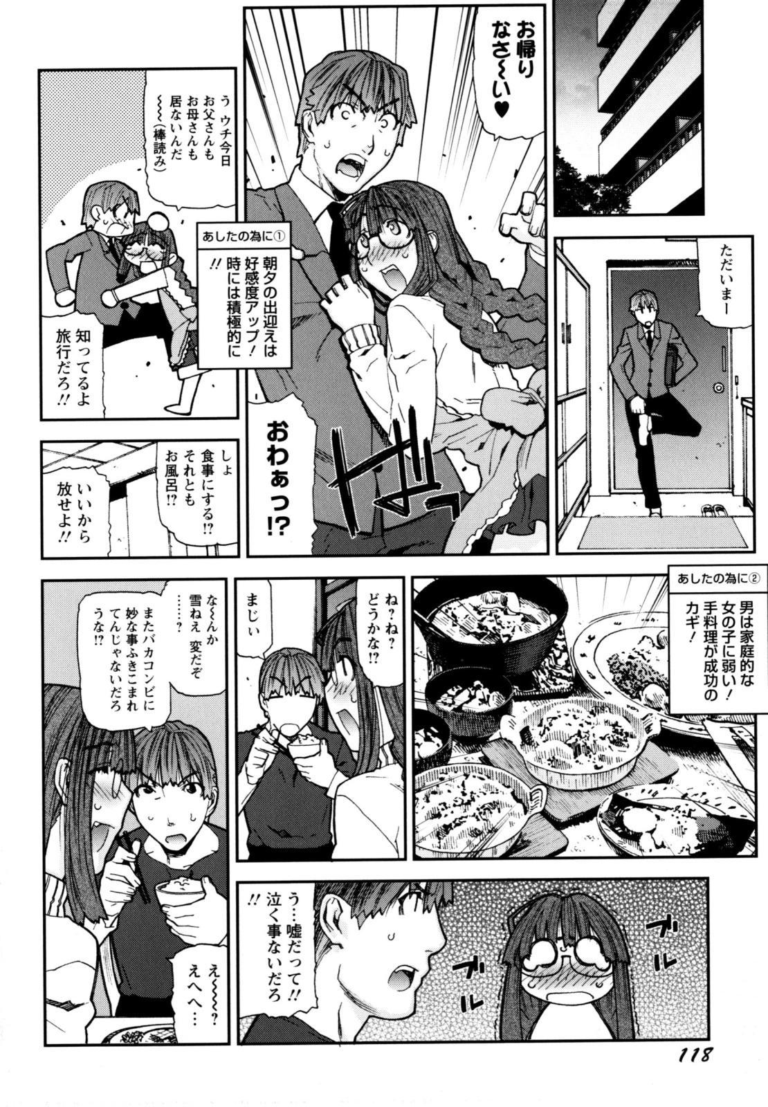 Fukuro no Nakami 121