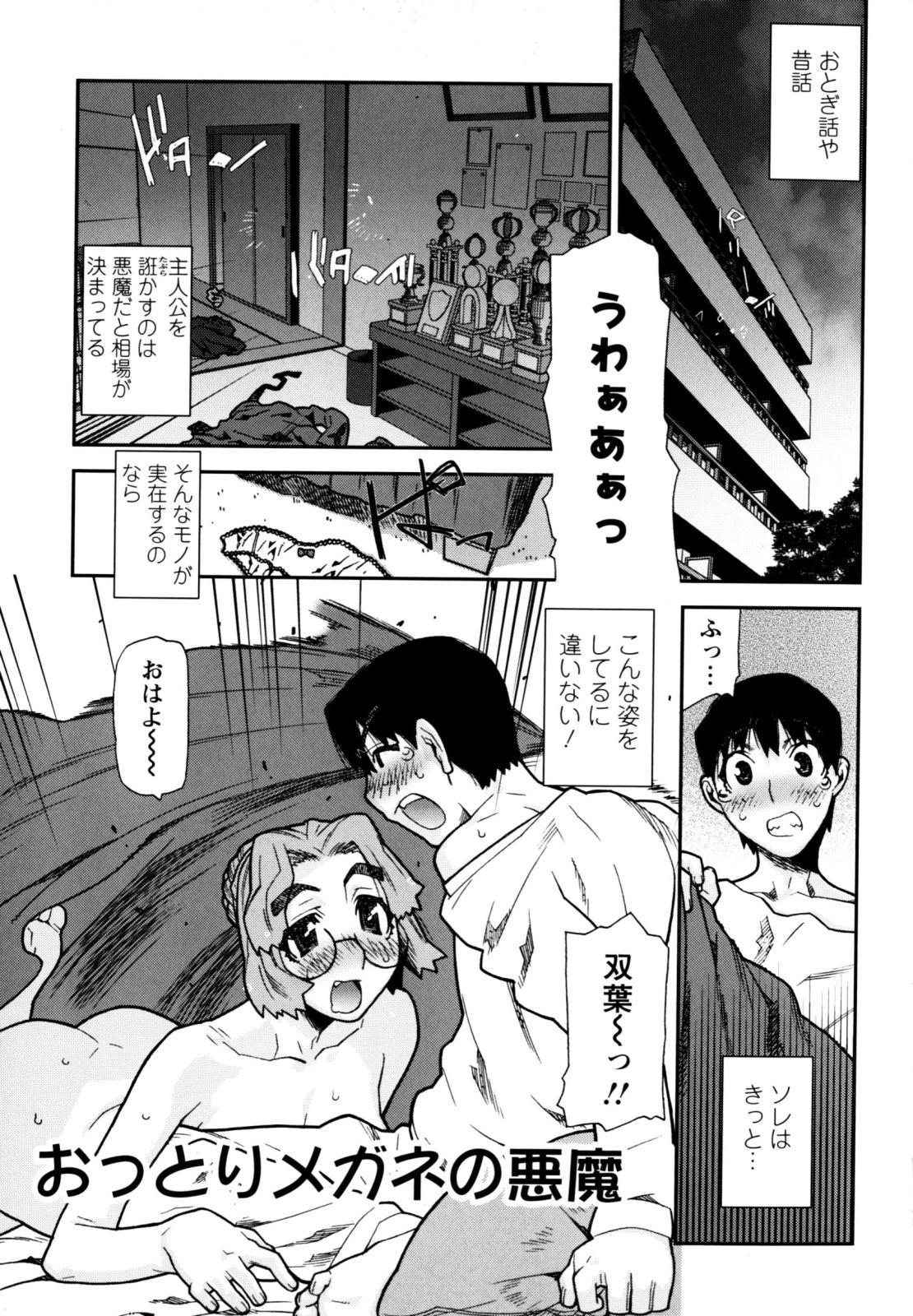 Fukuro no Nakami 12