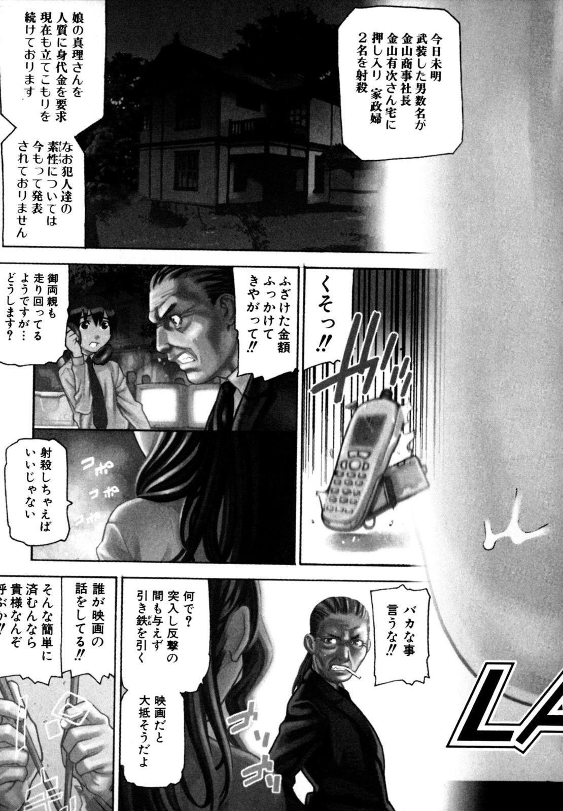 Fukuro no Nakami 144