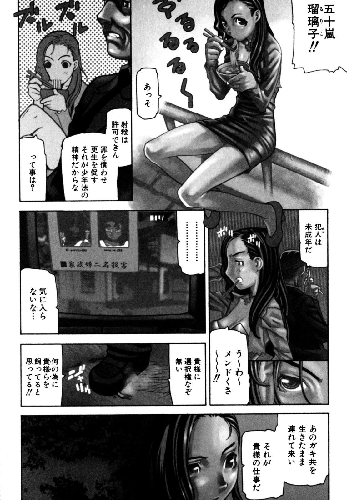Fukuro no Nakami 145