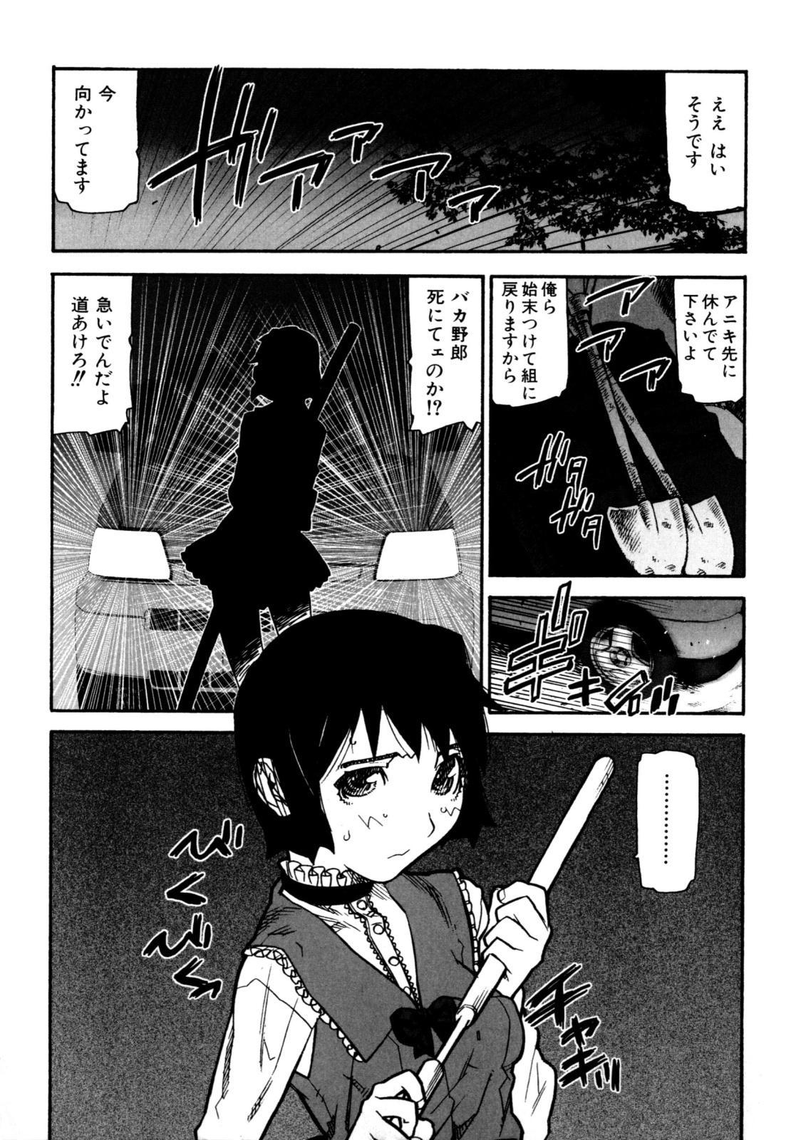 Fukuro no Nakami 151