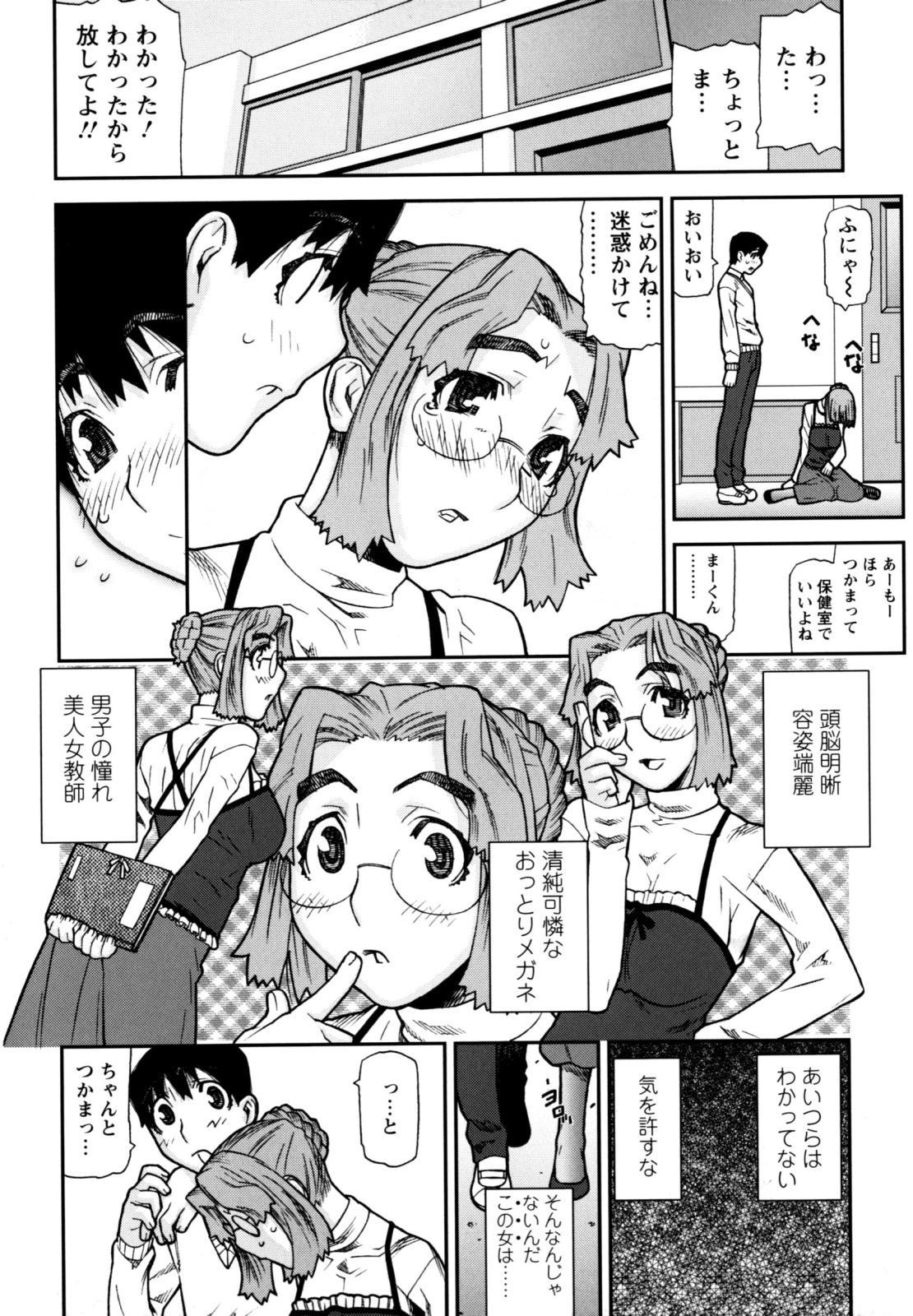 Fukuro no Nakami 15
