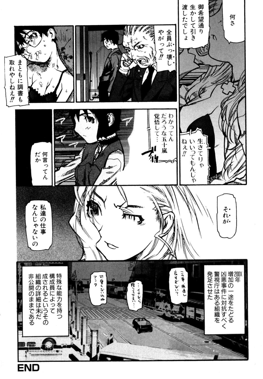 Fukuro no Nakami 167