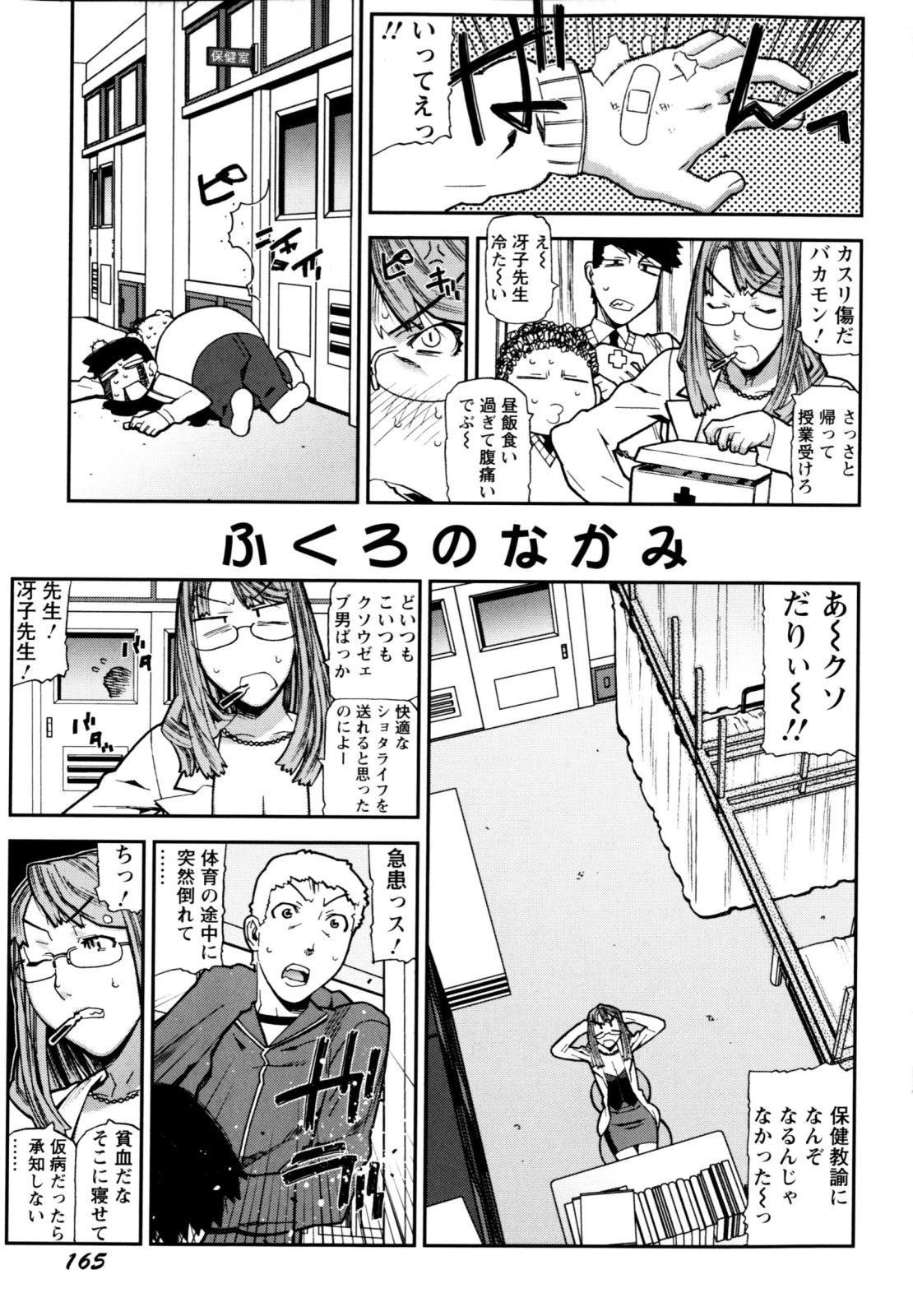 Fukuro no Nakami 168
