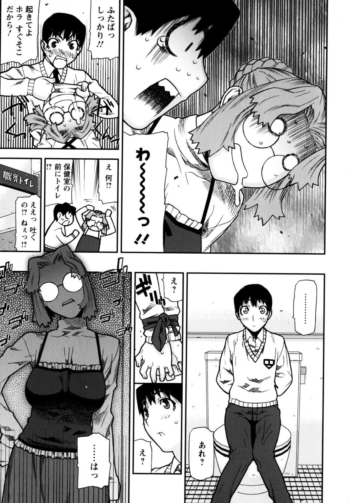 Fukuro no Nakami 16