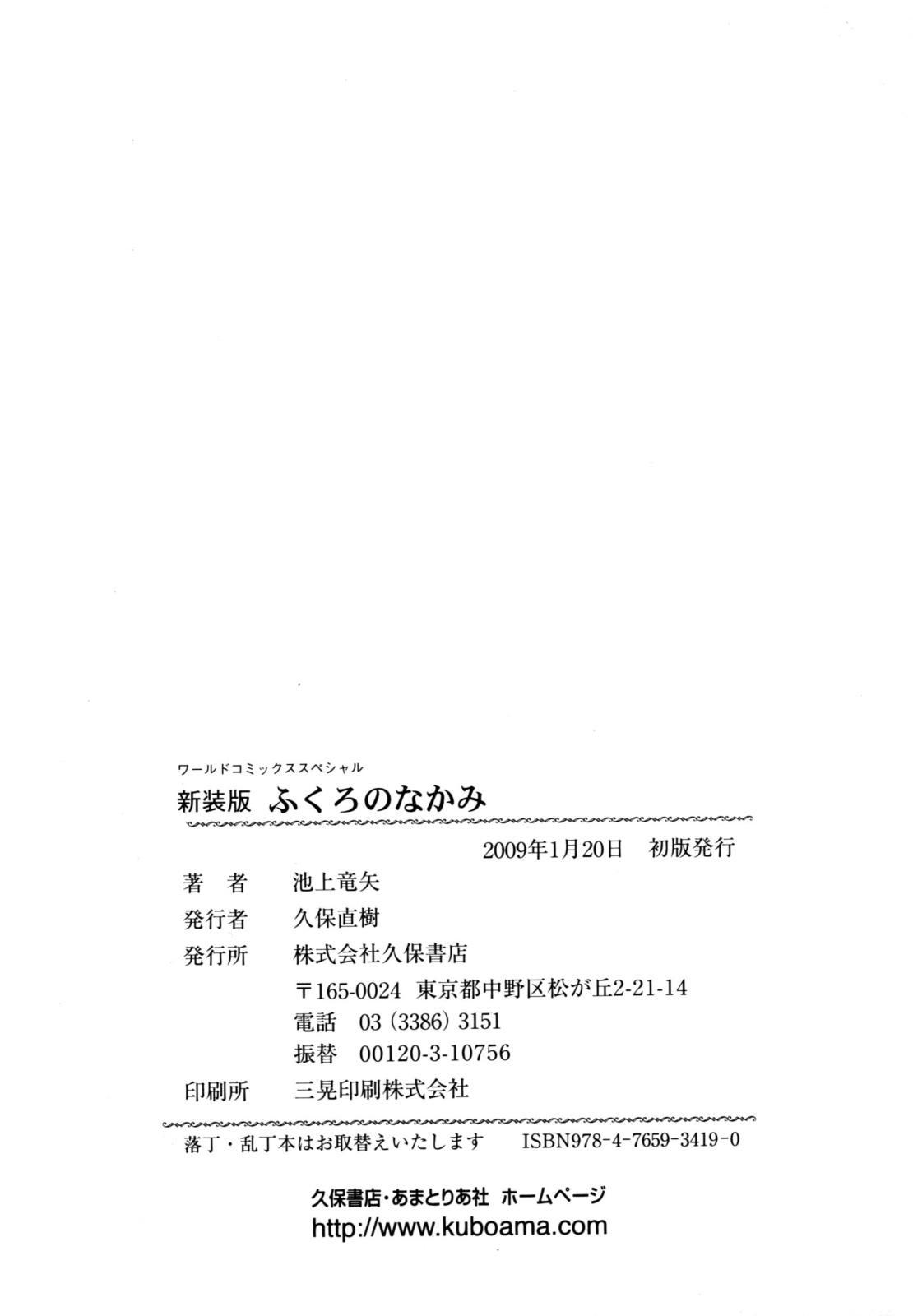 Fukuro no Nakami 179