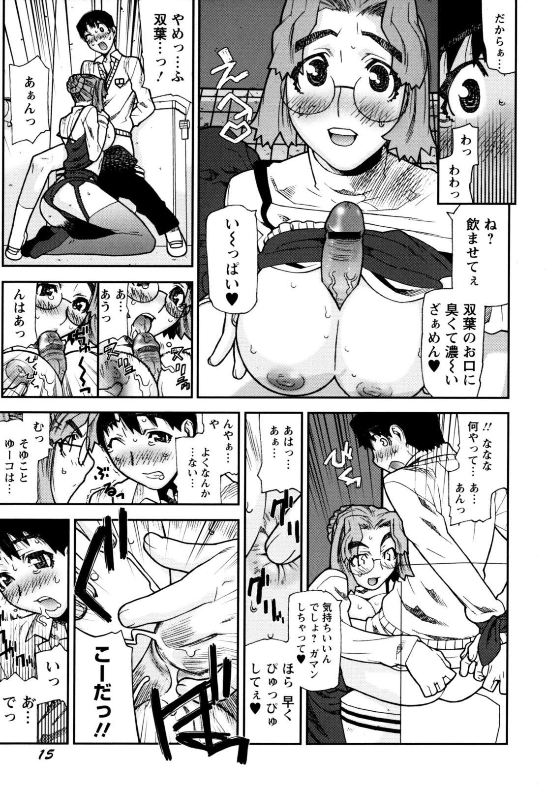 Fukuro no Nakami 18