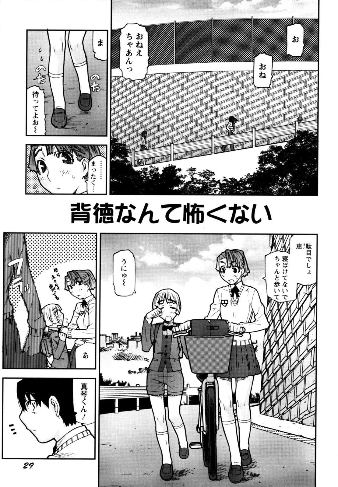 Fukuro no Nakami 32