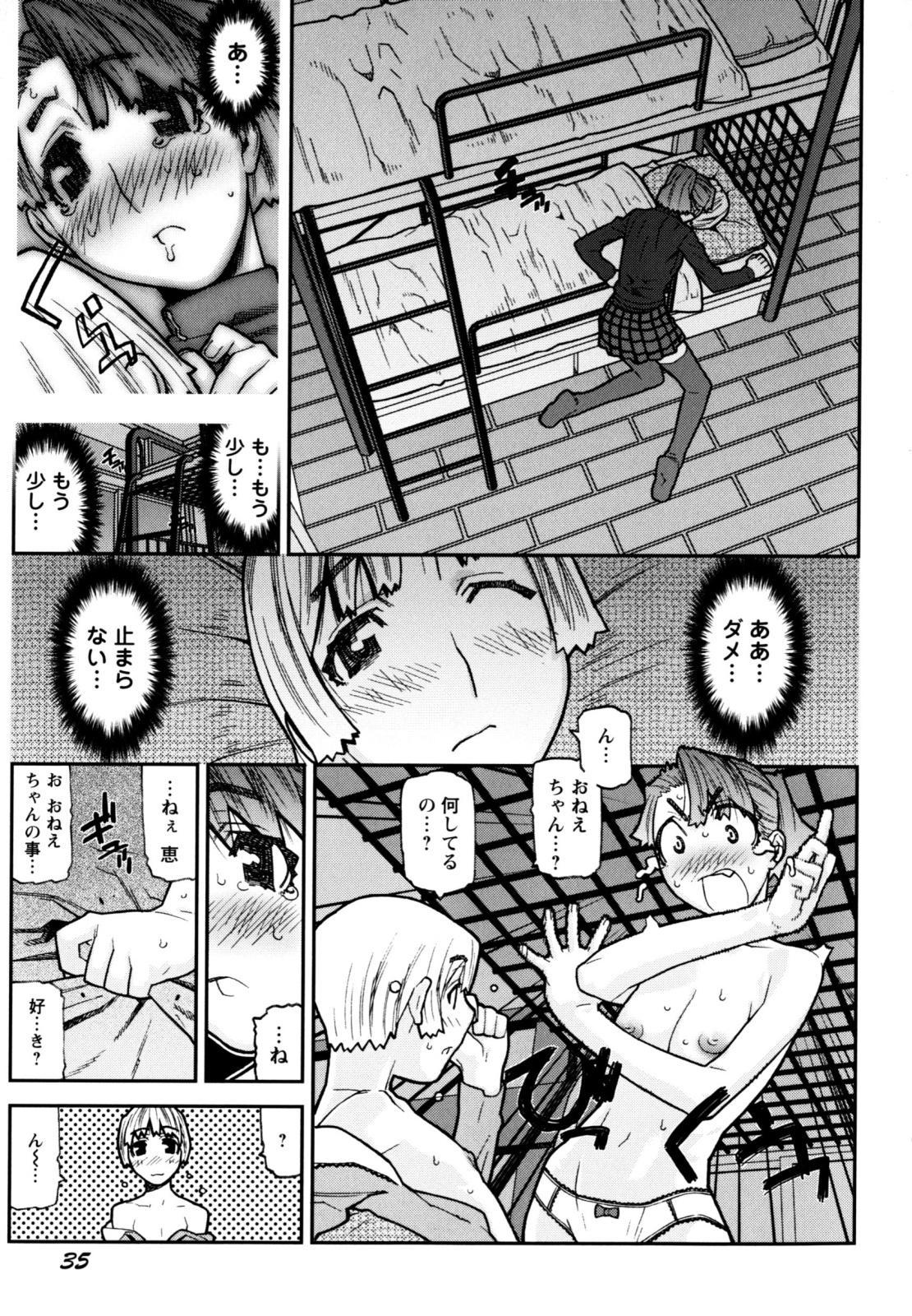 Fukuro no Nakami 38