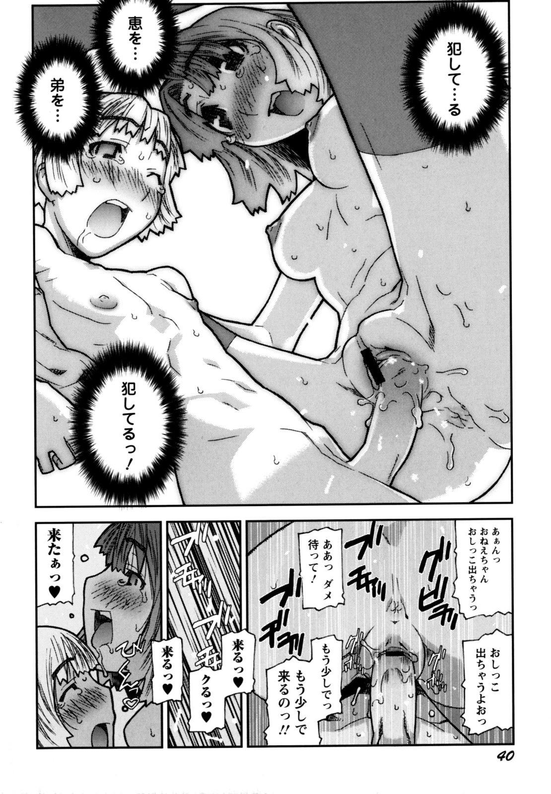 Fukuro no Nakami 43