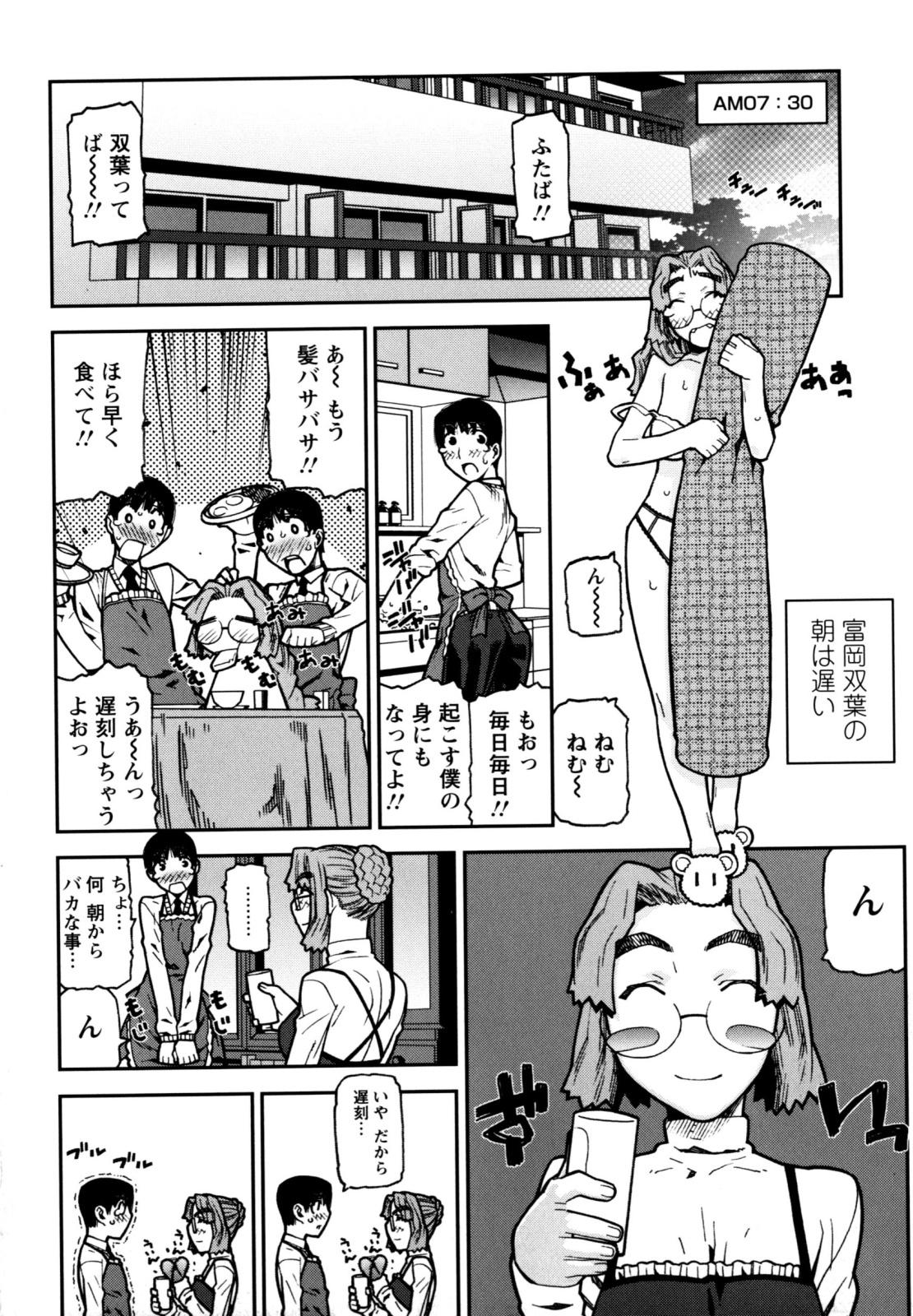 Fukuro no Nakami 49