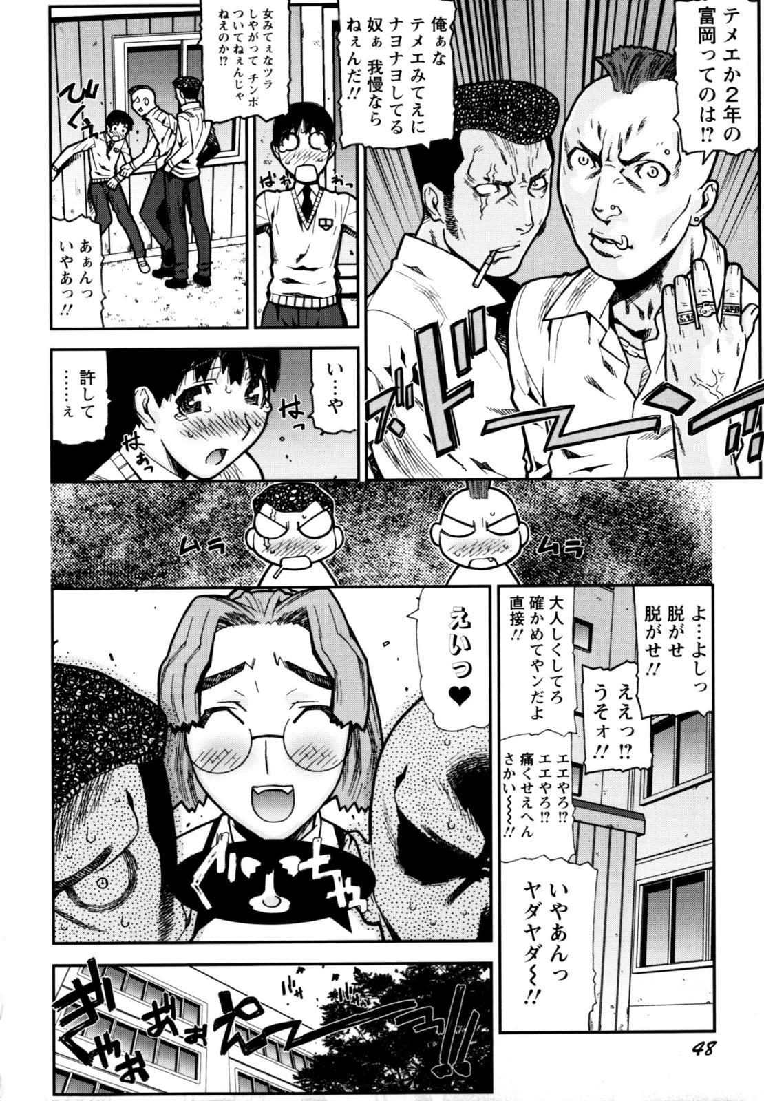 Fukuro no Nakami 51