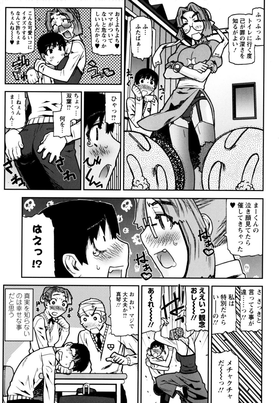 Fukuro no Nakami 52