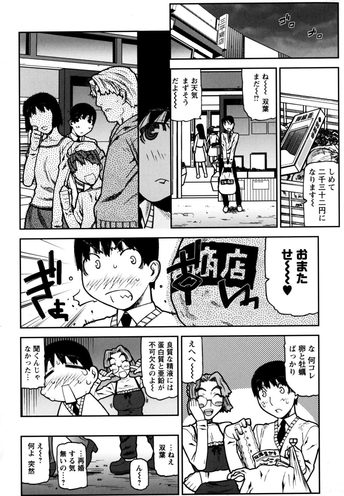 Fukuro no Nakami 53