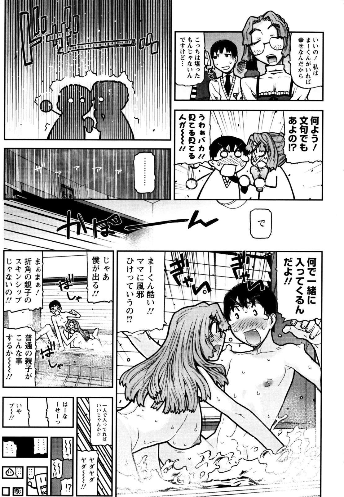 Fukuro no Nakami 54