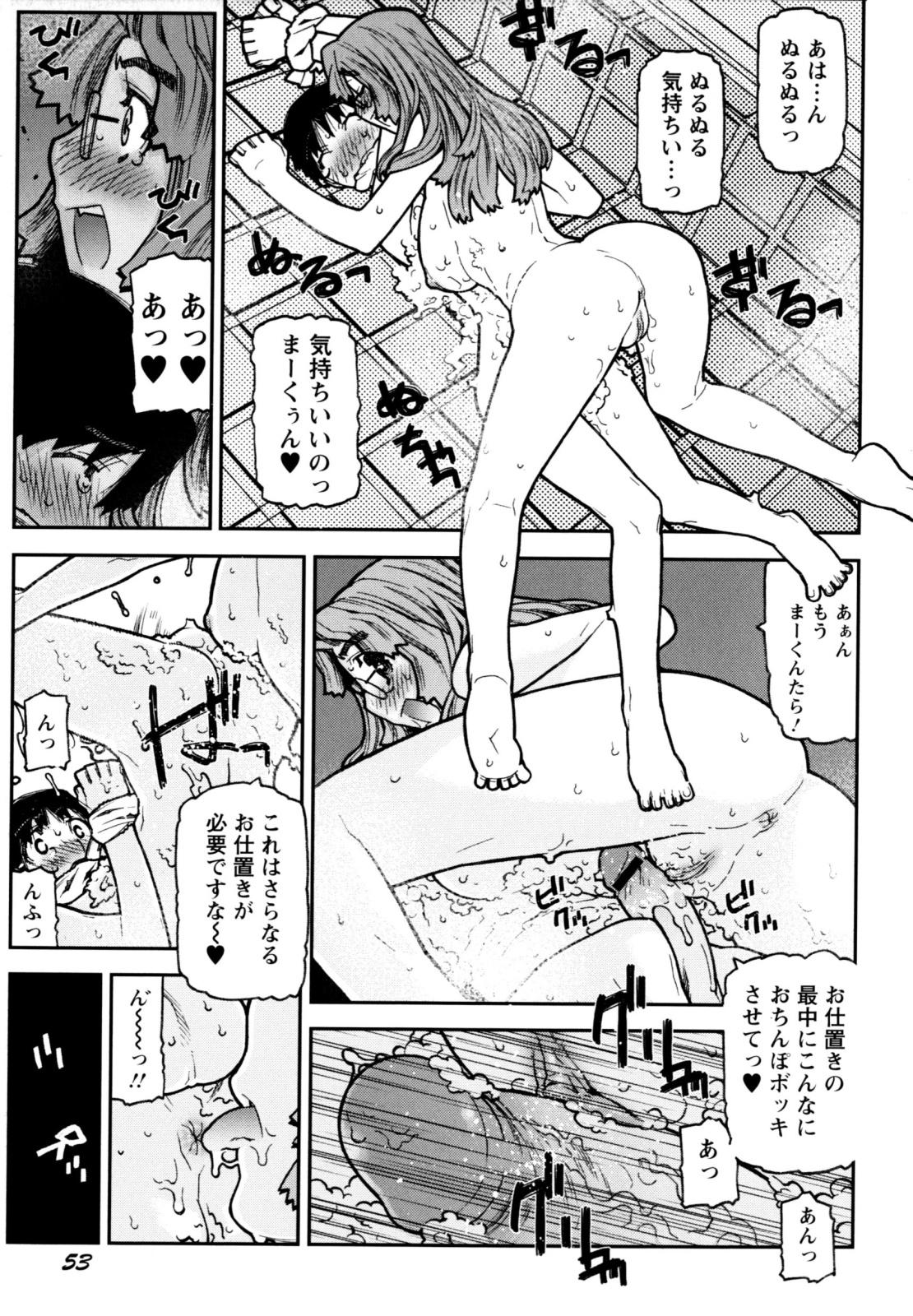 Fukuro no Nakami 56