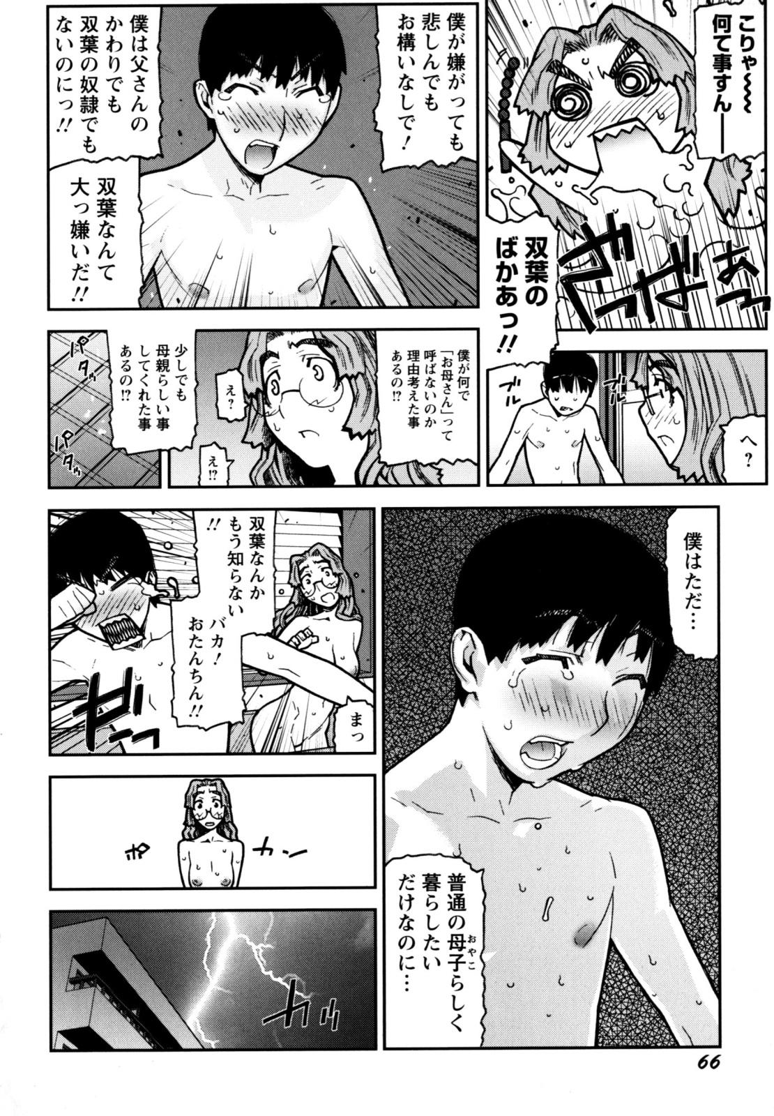 Fukuro no Nakami 69