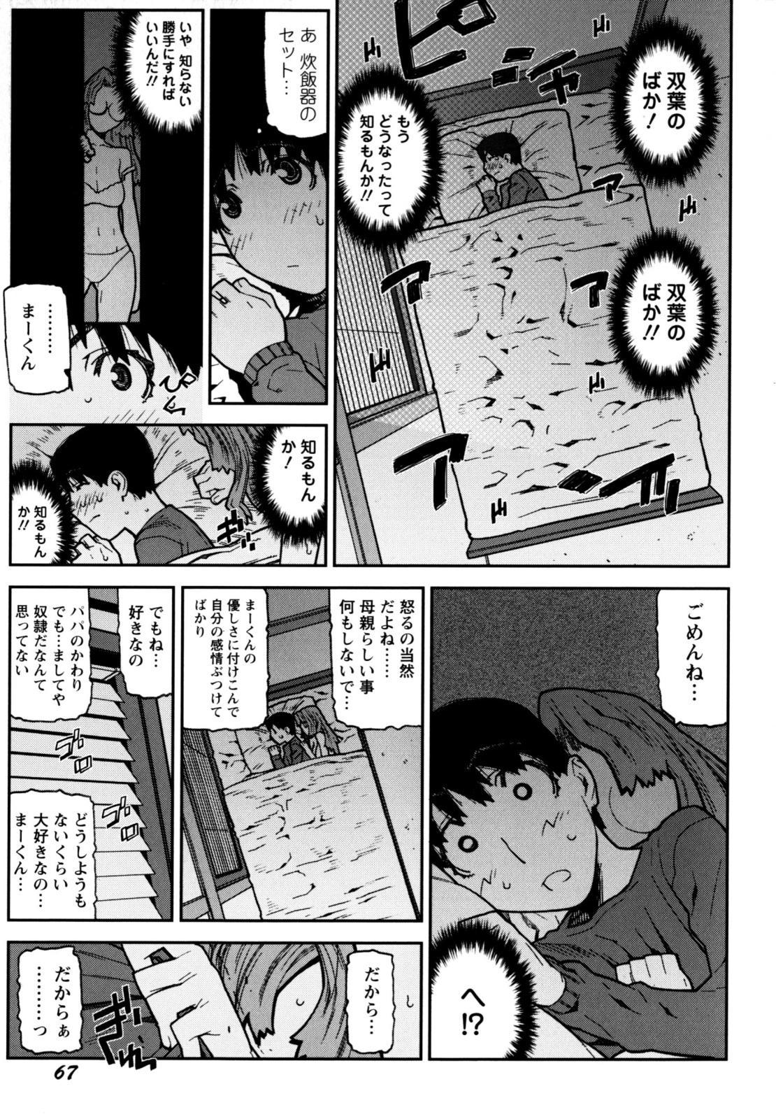 Fukuro no Nakami 70