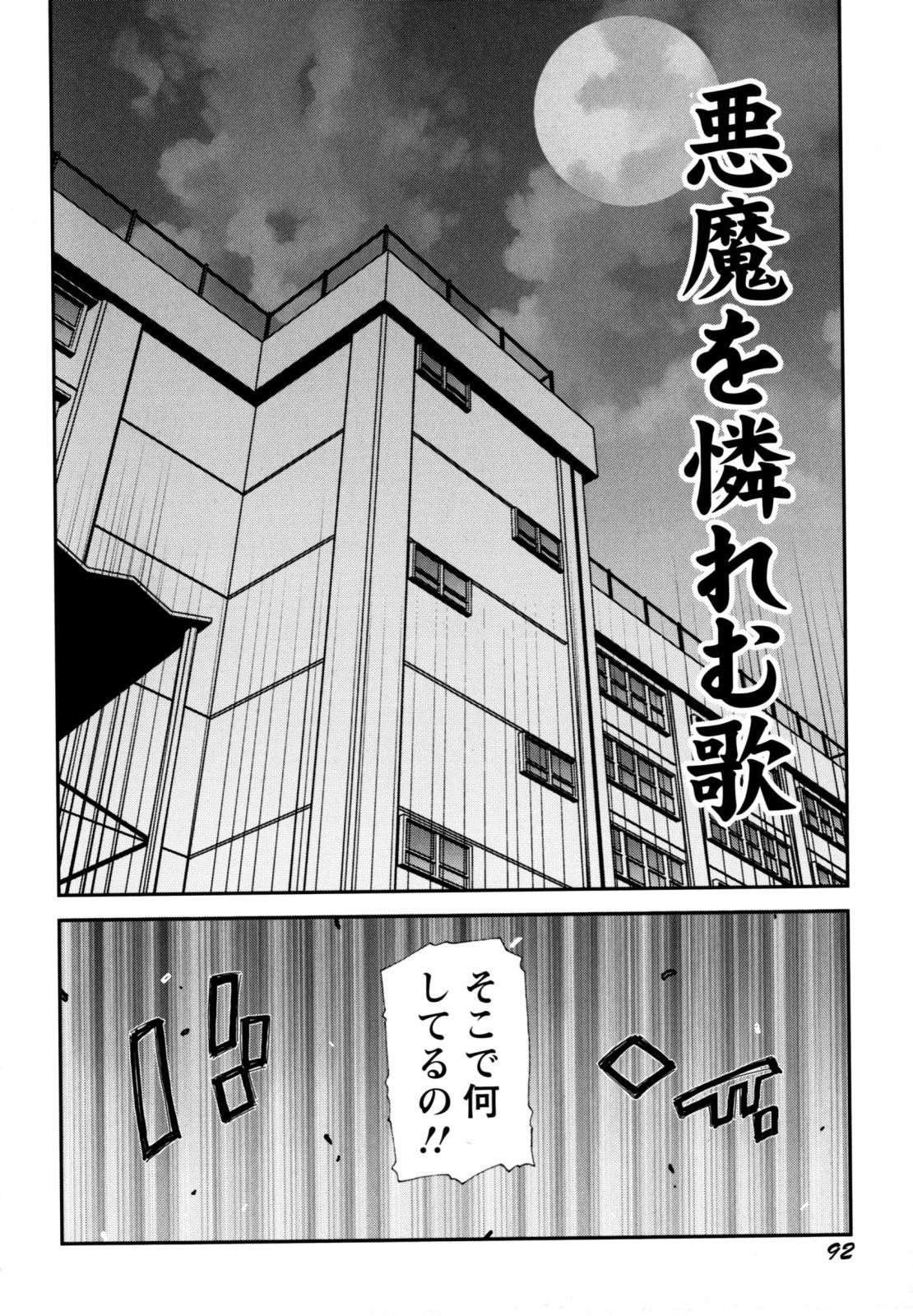 Fukuro no Nakami 95