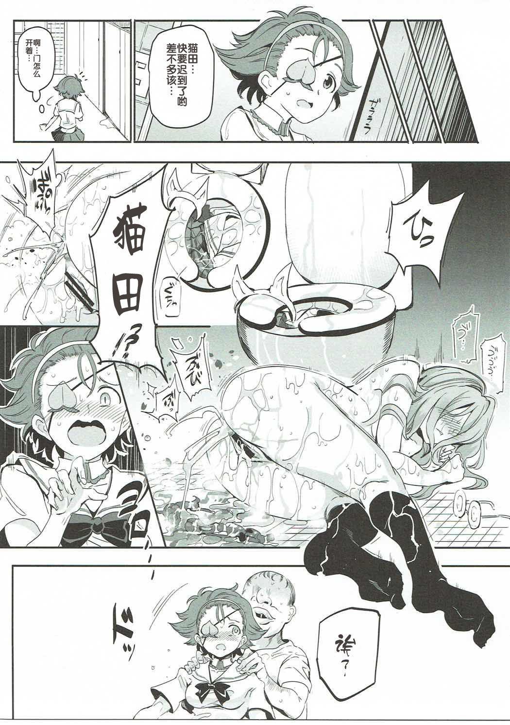 Girls & Kyousei Panpan 12