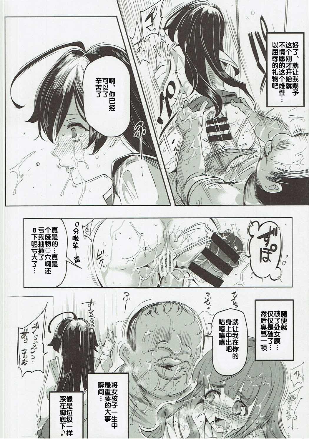 Girls & Kyousei Panpan 17