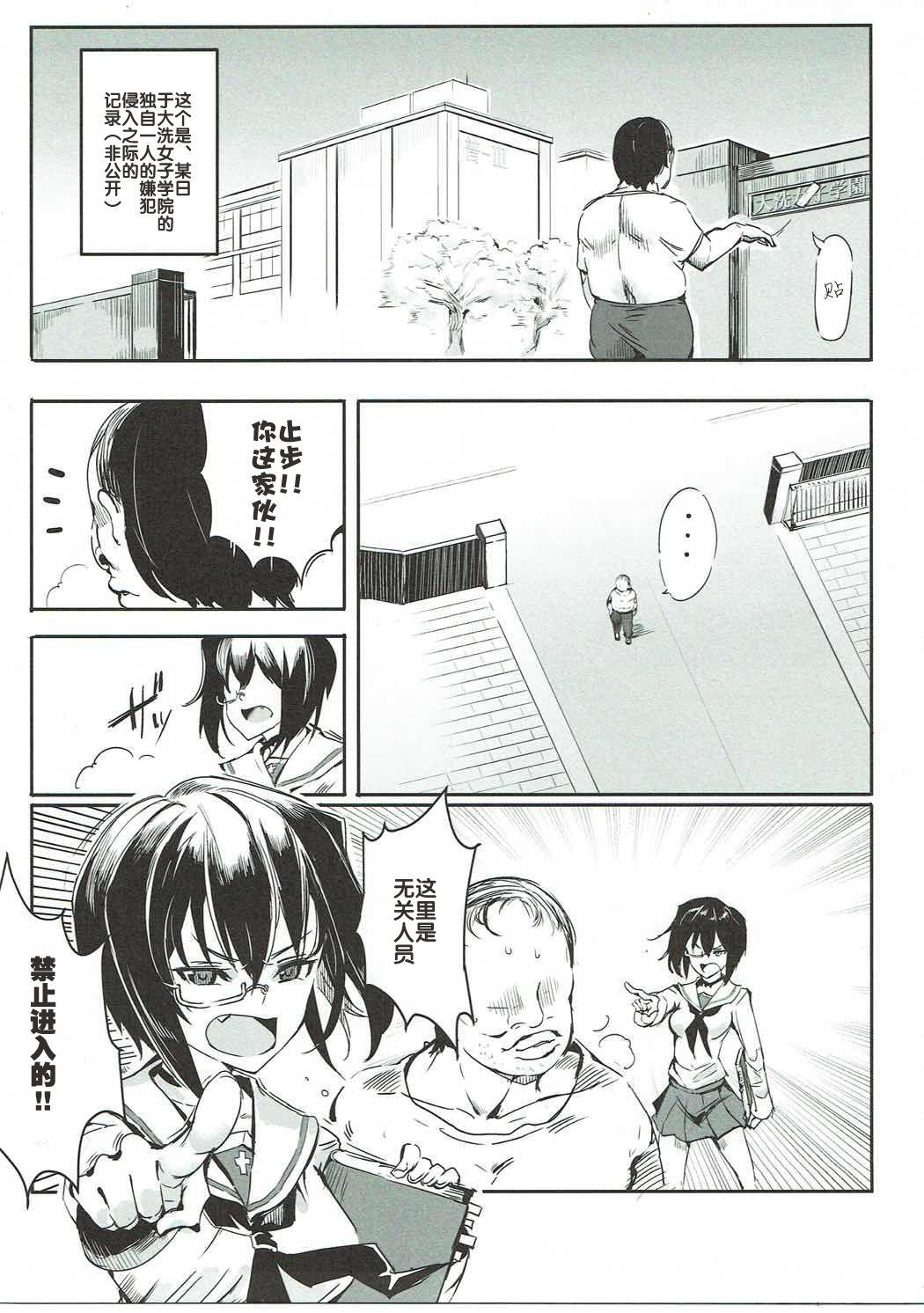 Girls & Kyousei Panpan 4