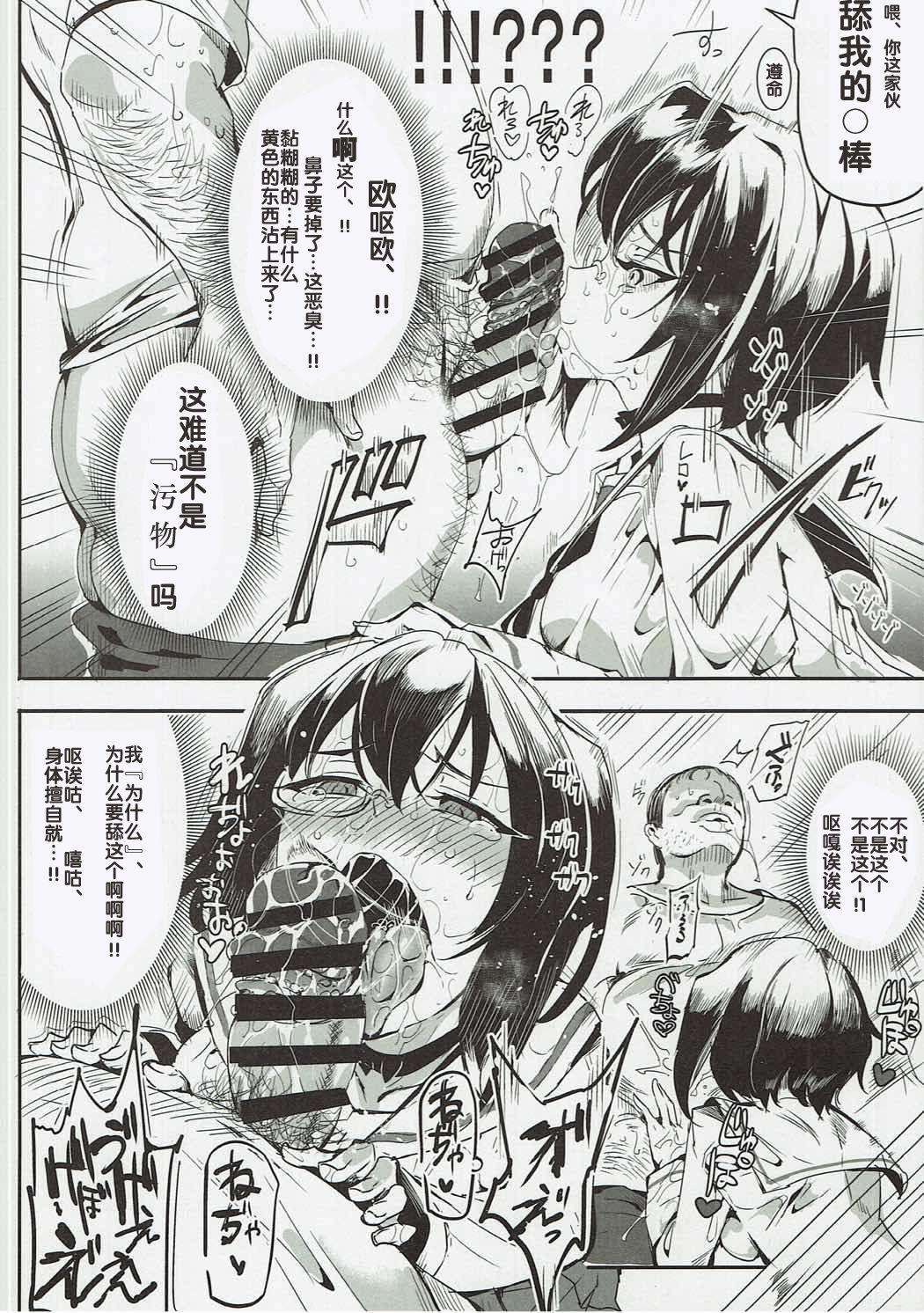 Girls & Kyousei Panpan 5