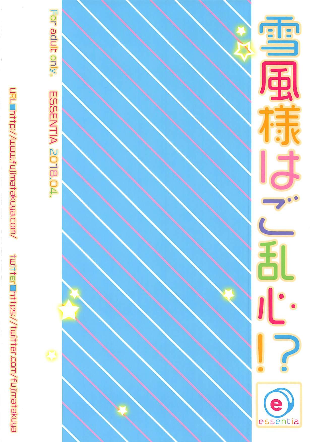 Yukikaze-sama wa Goranshin!? 20